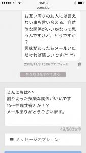 チャットメール